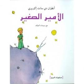 El Amir Essaghir - El Principito en Árabe argelino