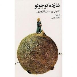 Shazdeh kudzhulu (principito persa)