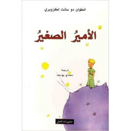Al-Amir As-Saghir - El principito en árabe
