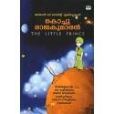 Principito (El Principito en Malayalam)