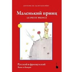 Маленький принц Le Petit Prince - El Principito en Ruso francés-Preventa