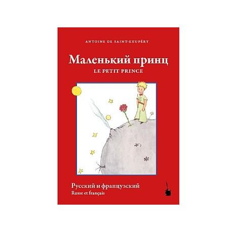 El Principito en Ruso francés