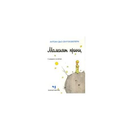 Malkiyat Prints. El principito (búlgaro cirílico)