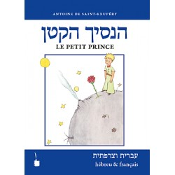 El principito hebreo-francés. Ha-nasikh haqatan