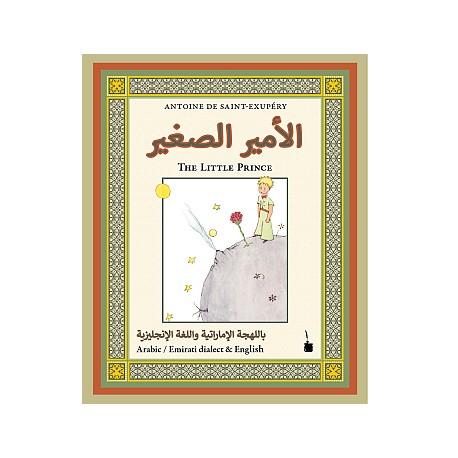 El principito Emiratos Árabes. El-Ameer El-Saghir. Bilingûe Emiratos-inglés