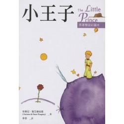 Xiao wàng zi (El Principito en chino-inglés)