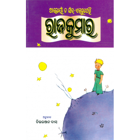 El principito Oriya (India)
