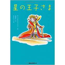 Principito japonés. Hoshi no Ojisama