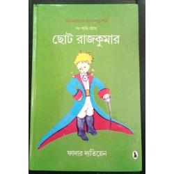 El principito bengalí. Tapa dura