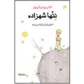 Nannha Shahzada- El Principito en Urdú