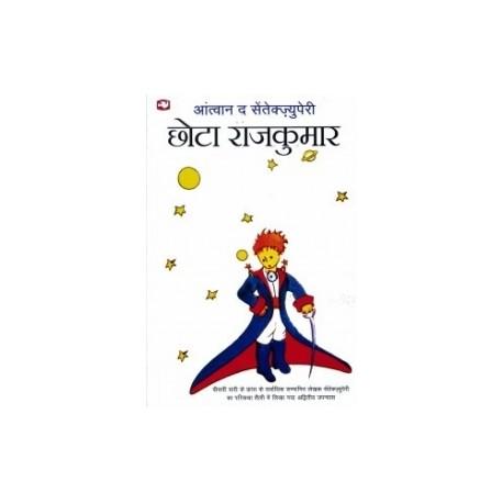 El principito hindi. Chota rajakumara