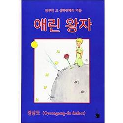 El principito coreano. Aerin wangja
