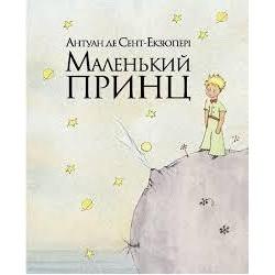 Malen'kij princ -  El Principito en ucraniano