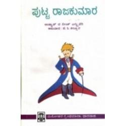 El principito Kannada (India)