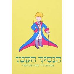 Ha Nasij Ha Katan - El Principito en hebreo