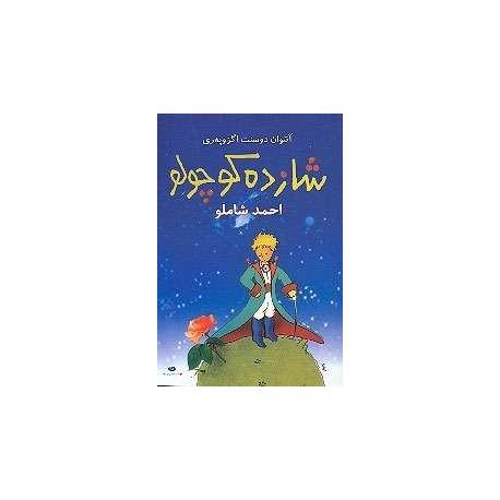 Shazdeh kudzhulu - El Principito en Persa-Farsi