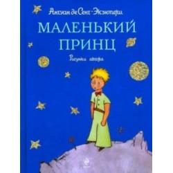 Malien kij Princ (principito ruso)