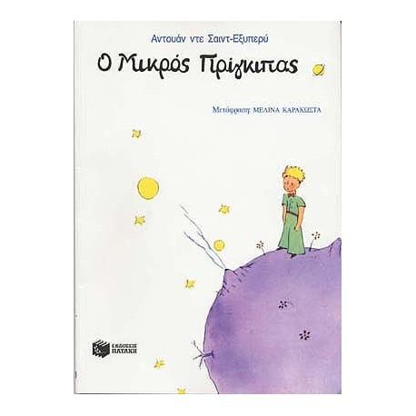 O Mikros Prinkipas - El Principito en griego modern0